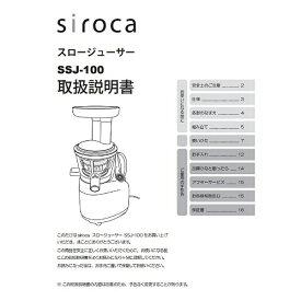 siroca シロカ siroca スロージューサーSSJ-100取扱説明書