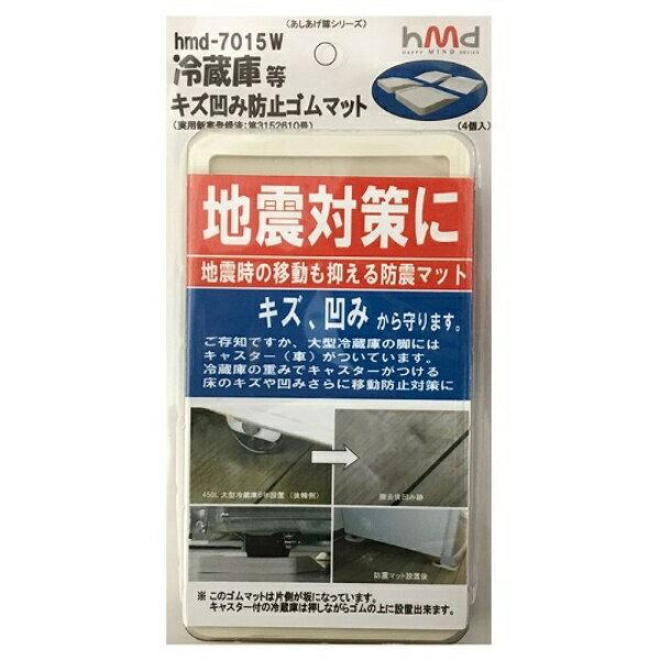 ハマダプレス 冷蔵庫キズ凹み防止ゴムマット(4個入/白)hmd-7015W