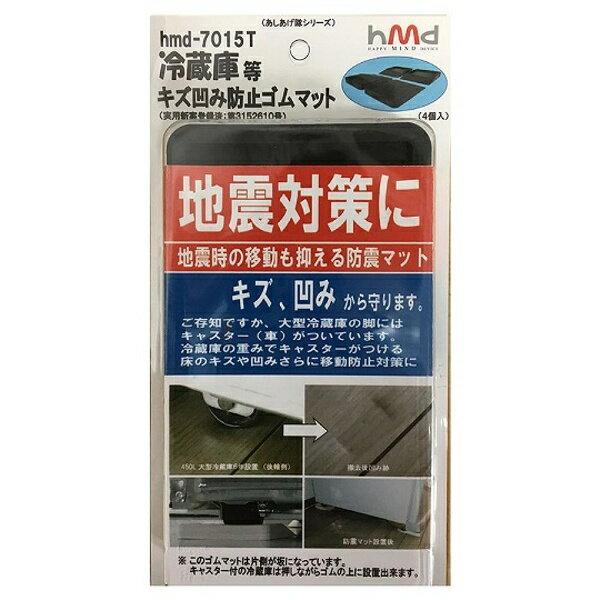 ハマダプレス 冷蔵庫キズ凹み防止ゴムマット(4個入/茶)hmd-7015T