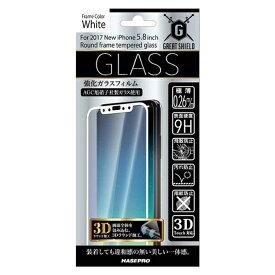 ハセプロ HASEPRO iPhone X用 3Dラウンドフレーム強化ガラス ホワイト RFG1701