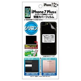 アスデック ASDEC iPhone 8 Plus 背面カバーフィルム シリコン BFIPN13S