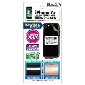 アスデック ASDEC iPhone 8 背面カバーフィルム 光沢 BFIPN12G