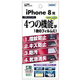 アスデック ASDEC iPhone X用 AFP画面保護フィルム2 光沢 AHGIPN14