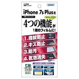 アスデック ASDEC iPhone 8 Plus AFP画面保護フィルム2 光沢 AHGIPN13