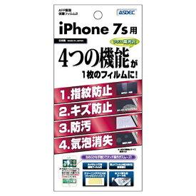 アスデック ASDEC iPhone 8 AFP画面保護フィルム2 AHGIPN12