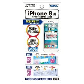 アスデック ASDEC iPhone X用 ノングレア画面保護フィルム3 NGBIPN14