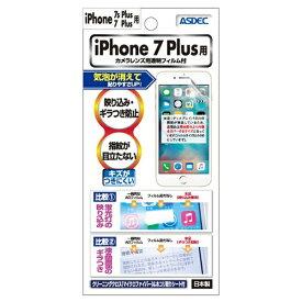 アスデック ASDEC iPhone 8 Plus ノングレア画面保護フィルム3 NGBIPN13