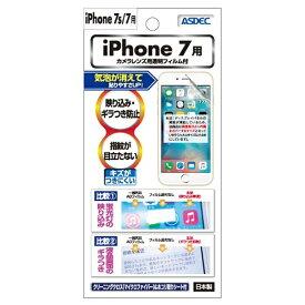 アスデック ASDEC iPhone 8 ノングレア画面保護フィルム3 NGBIPN12