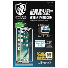 アピロス apeiros iPhone X用 フルフラットブルーライトカット強化ガラス 0.2mm ホワイト GI08FFBWH