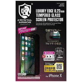 アピロス apeiros iPhone X用 フルフラット覗き見防止強化ガラス 0.23mm ブラック GI08FFPBK