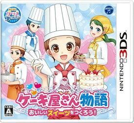 日本コロムビア NIPPON COLUMBIA ケーキ屋さん物語 おいしいスイーツをつくろう!【3DSゲームソフト】