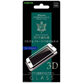 イングレム Ingrem iPhone 8 Plus ガラスフィルム 3D 9H 全面保護 ブルーライトカット ホワイト INP7SPRFGMW