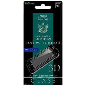 イングレム Ingrem iPhone 8 Plus ガラスフィルム 3D 9H 全面保護 ブルーライトカット ブラック INP7SPRFGMB
