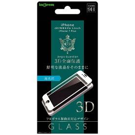 イングレム Ingrem iPhone 8 Plus ガラスフィルム 3D 9H 全面保護 光沢 ホワイト INP7SPRFGCW