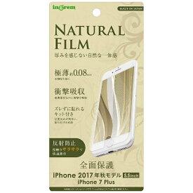 イングレム Ingrem iPhone 8 Plus フィルム TPU 反射防止 フルカバー 耐衝撃 INP7SPFTWZUH