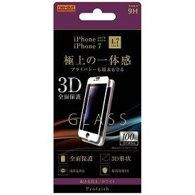 レイアウト rayout iPhone 8用 液晶保護ガラスフィルム 3D 9H 全面保護 のぞき見防止 ホワイト RT-P14RFG/PW