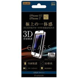 レイアウト rayout iPhone 8用 液晶保護ガラスフィルム 3D 9H 全面保護 ブルーライトカット ホワイト RT-P14RFG/MW