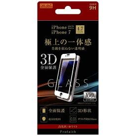 レイアウト rayout iPhone 8用 液晶保護ガラスフィルム 3D 9H 全面保護 光沢 ホワイト RT-P14RFG/CW
