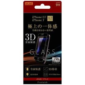 レイアウト rayout iPhone 8用 液晶保護ガラスフィルム 3D 9H 全面保護 光沢 ブラック RT-P14RFG/CB