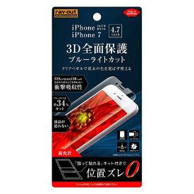 レイアウト rayout iPhone 8用 液晶保護フィルム TPU 光沢 フルカバー 衝撃吸収 ブルーライトカット RT-P14FT/WZM