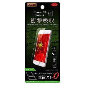 レイアウト rayout iPhone 8用 液晶保護フィルム 衝撃吸収 反射防止 RT-P14F/DC