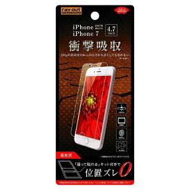 レイアウト rayout iPhone 8用 液晶保護フィルム 衝撃吸収 光沢 RT-P14F/DA