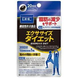 DHC ディーエイチシー DHC(ディーエイチシー) 20日エクササイズダイエット(20粒)〔機能性表示食品〕【wtcool】