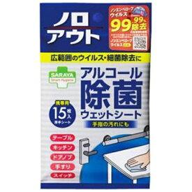 サラヤ saraya スマートハイジーンノロアウトアルコール除菌ウェットシート 15枚【rb_pcp】