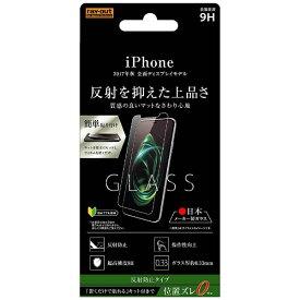 レイアウト rayout iPhone X用 液晶保護ガラスフィルム 9H 反射防止 貼付けキット付 RT-P16FG/HK