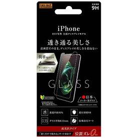 レイアウト rayout iPhone X用 液晶保護ガラスフィルム 9H 光沢 0.33mm 貼付けキット付 RT-P16FG/CK