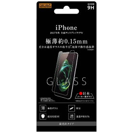 レイアウト rayout iPhone X用 液晶保護ガラスフィルム 9H 光沢 0.15mm RT-P16F/CG15