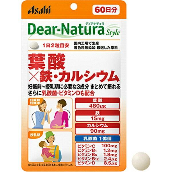 アサヒグループ食品 Dear-Natura(ディアナチュラ)ディアナチュラスタイル 葉酸x鉄・カルシウム60日 〔栄養補助食品〕