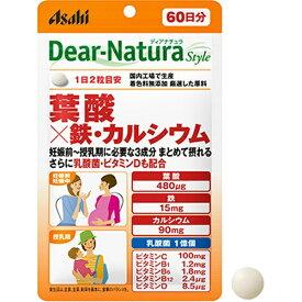 アサヒグループ食品 Asahi Group Foods Dear-Natura(ディアナチュラ)ディアナチュラスタイル 葉酸x鉄・カルシウム60日 〔栄養補助食品〕【wtcool】