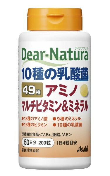 アサヒグループ食品 Dear-Natura(ディアナチュラ) ベスト49 アミノマルチビタミン&ミネラル 50日 〔栄養補助食品〕