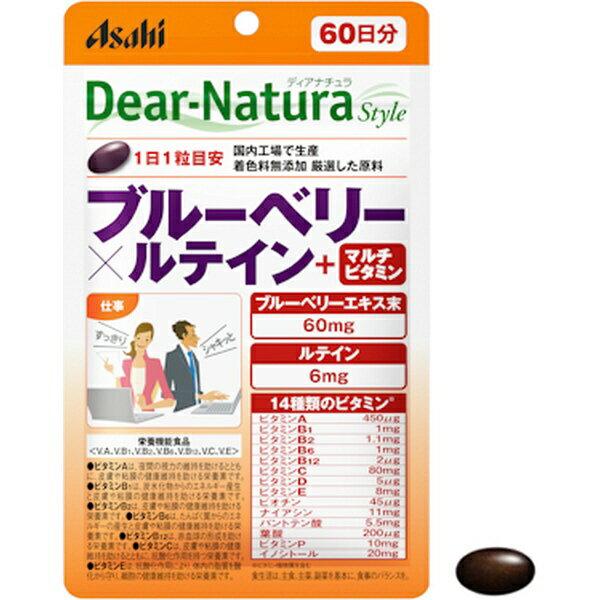 アサヒG食品 Dear-Natura Style(ディアナチュラスタイル) ブルーベリーxルテイン+マルチビタミン60日 〔栄養補助食品〕