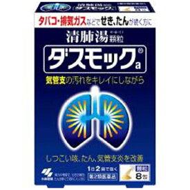 【第2類医薬品】 ダスモックa(顆粒)(8包)〔せき止め・去痰(きょたん) 〕小林製薬