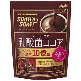 アサヒグループ食品 Slimup Slim(スリムアップスリム) ダイエットケア乳酸菌ココア 150g 〔美容・ダイエット〕