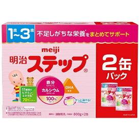 明治 meiji 明治 ステップ 2缶パック(800g×2個)【wtbaby】
