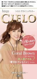 ホーユー hoyu CIELO(シエロ) デザイニングカラー コーラルブラウン 〔カラーリング剤〕