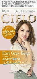 ホーユー hoyu CIELO(シエロ) デザイニングカラー アールグレイベージュ 〔カラーリング剤〕