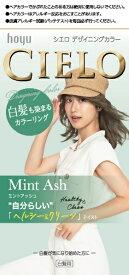 ホーユー hoyu CIELO(シエロ) デザイニングカラー ミントアッシュ 〔カラーリング剤〕