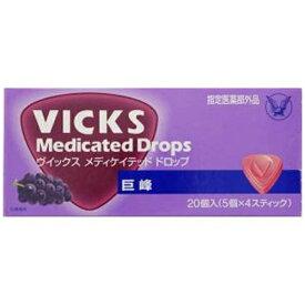 ヴィックス メディケイテッド ドロップ 巨峰味(20個入)大正製薬 Taisho