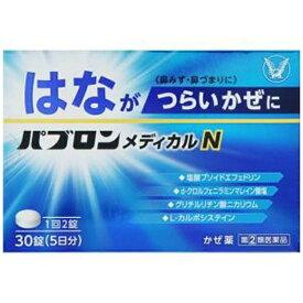 【第(2)類医薬品】 パブロンメディカルN(30錠)〔風邪薬〕★セルフメディケーション税制対象商品大正製薬 Taisho
