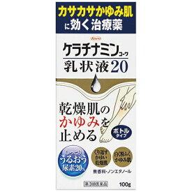 【第3類医薬品】 ケラチナミン乳状液20(100g)【wtmedi】KOWA 興和