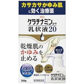 【第3類医薬品】ケラチナミン乳状液20 (200g)【wtmedi】KOWA 興和