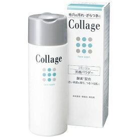 持田ヘルスケア Collage(コラージュ) 洗顔パウダー(80g)[洗顔パウダー]【wtcool】