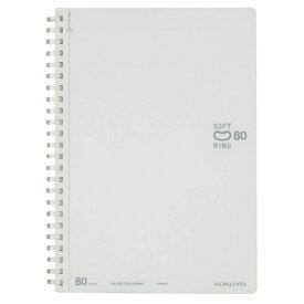 コクヨ KOKUYO [ノート]ソフトリングノート (無地)(A5・B罫・80枚) スSV338WW 白