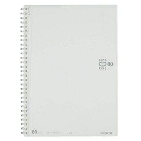 コクヨ KOKUYO [ノート] ソフトリングノート (B5・無地80枚)スSV308WW 白