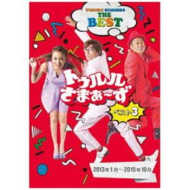 エイベックス・エンタテインメント トゥルルさまぁ〜ずBEST3 【DVD】