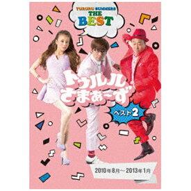 エイベックス・エンタテインメント トゥルルさまぁ〜ずBEST2 【DVD】